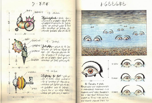 Codex Seraphinianus Art Page From Codex Seraphinianus